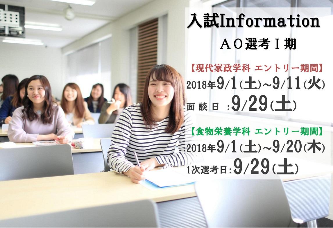 入試Information