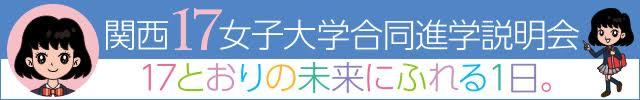関西17女子大学合同進学説明会