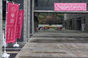 OPEN CAMPUS仕様の葵の広場