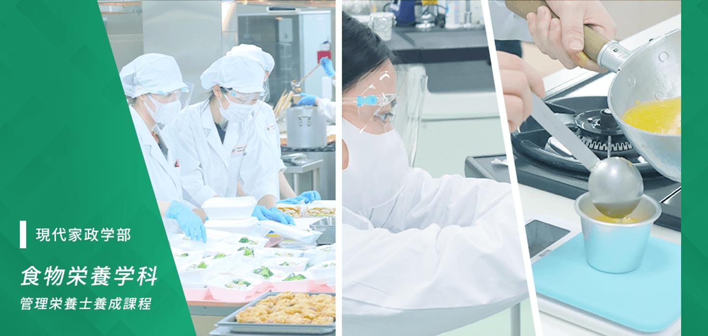 家政学部 食物栄養学科 管理栄養士養成課程