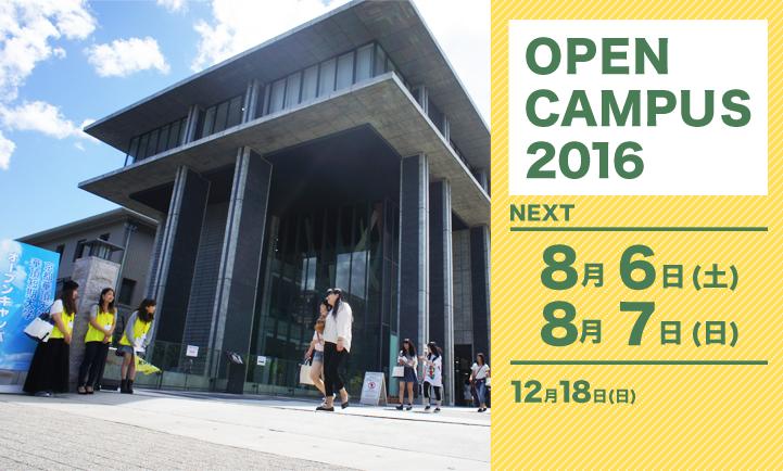OPEN CAMPUS 2016