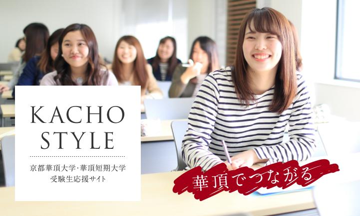 受験生応援サイトKACHO STYLE